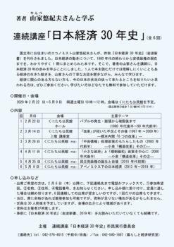 日本経済30年史講座jpg