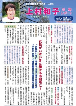 こぶしの木 No,79