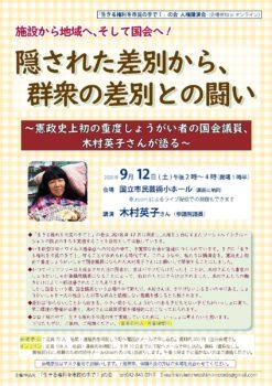 2020年9月12日(土)午後2時〜4時  講演 木村英子さん