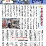 「こぶしの木」第83号 〔2020年8月25日発行〕【PDF】