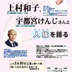 宇都宮けんじさんと人権を語る ukiuki対談2019のご案内