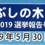 「こぶしの木」第78号 〔2019年5月30日発行〕【PDF】