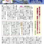 「こぶしの木」第85号 〔2021年2月10日発行〕【PDF】