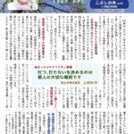 「こぶしの木」第86号 〔2021年5月24日発行〕【PDF】